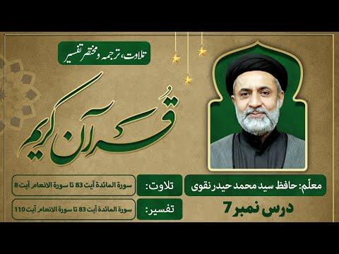 Dars 7 | Al-Ma\'idah Ayat 83 to Al-An\'am Ayat 110 Short Tafseer | Ramadan 1442 - Urdu