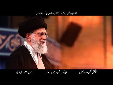 Zarb e Haider Hai Khamenei | Tarana Khamenei | Shittenews | Urdu