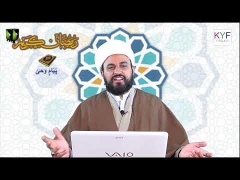 [7] Payaam-e-Wahi   پیام وحی    Moulana Muhammad Ali Fazal   Mah-e-Ramzaan 1442   Urdu