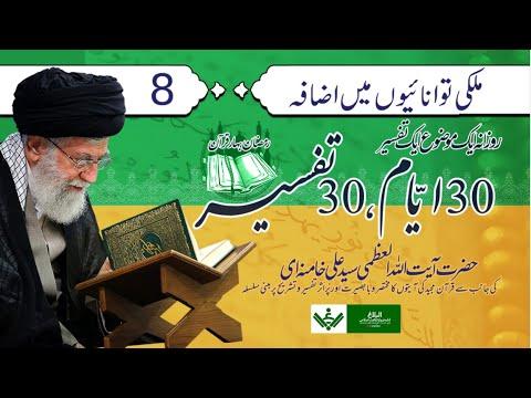 [Ep 8/30   Mukhtasir Tafseer] Tawanai mean Izafa  ملکی توانائیوں میں اضافہ Rehber Syed Ali Khamenei Ramazan 2021Farsi sub Urdu