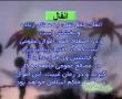 Noor Al-Ahkam 4 - Anfal - Persian