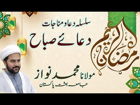 [09]Topic: dua e sabah     Maulana Muhammad Nawaz - Urdu