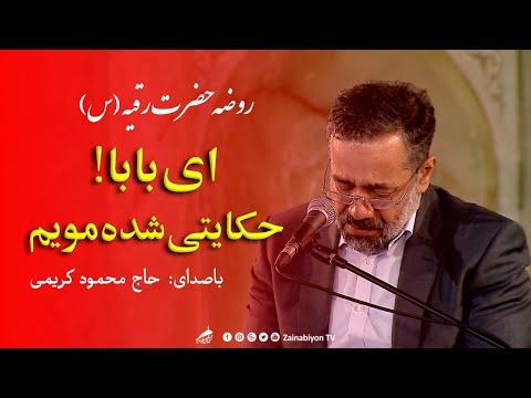 ای بابا حکایتی شده مویم - محمود کریمی | روضه حضرت رقیه  | Farsi