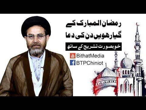 Ramzan ul Mubarak k Gayarwen Din Ki Dua || Hujjat ul Islam Syed Hassan Mehdi Kazmi || In Urdu