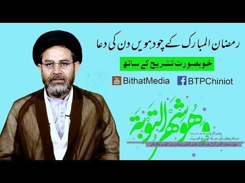 Ramzan ul Mubarak k Chodwen Din Ki Dua | Hujjat ul Islam Syed Hassan Mehdi Kazmi | Urdu