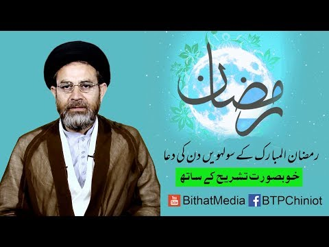 Ramzan ul Mubarak k Solwen Din Ki Dua | Hujjat ul Islam Syed Hassan Mehdi Kazmi | Urdu