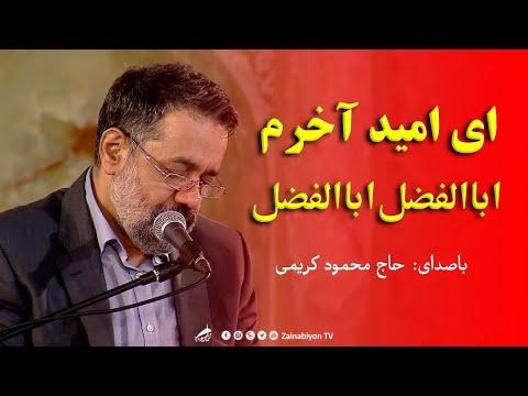 ای امید آخرم اباالفضل - حاج محمود کریمی | نوحه سوزناک | Farsi