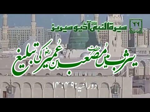 [66]Topic: Preaching of Hazrat Musab bin Umayr in Yathrib   Maulana Muhammad Nawaz - Urdu