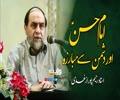 امام حسنؑ اور دشمن سے مبارزہ | استاد رحیم پور ازغدی | Farsi Sub Urdu