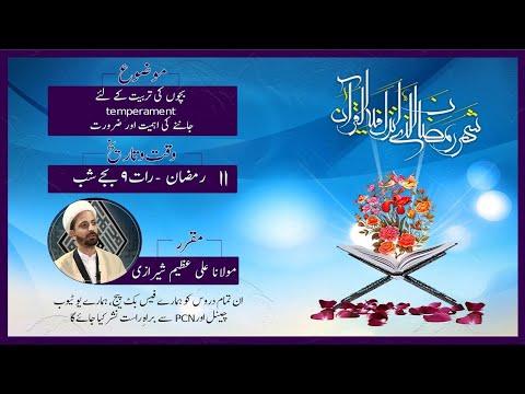[Lecture] Bachon ki Tarbiyat - بچوں کی تربیت کے لئے مزاج جاننے کی اہمیت اور ضروت | Maulana Ali Azeem Sherazi | Urdu