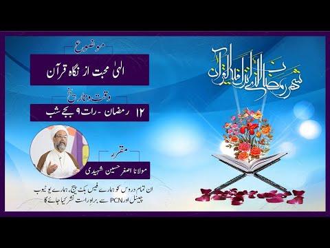 Lecture | Ilahi Muhabbat az nigha e Quran  - الٰہی محبت از نگاہِ قرآن | Maulana Asghar Hussain Shaheedi | Urdu
