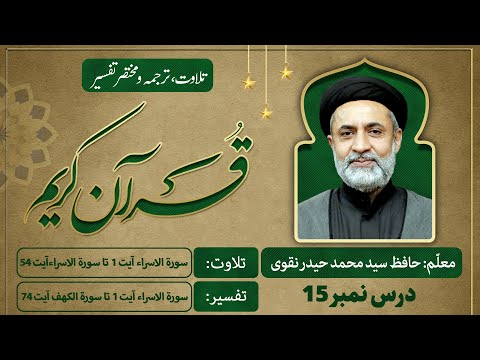 Dars 15 || Surah Al Israa Ayat 1 to Surah Al Kahaf 74 Short Tafseer || Ramadan 1442