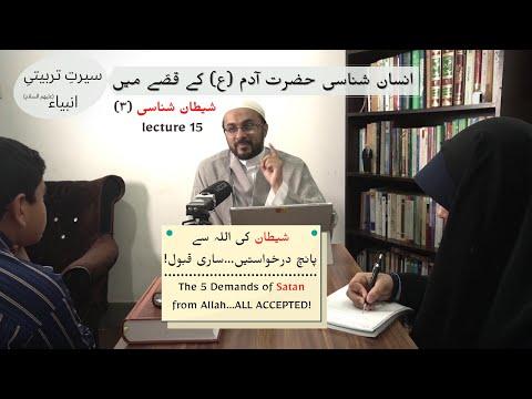 [15] Youth Sessions   Insan Shanasi in the Story of Hazrat Adam (as)   The 5 Demands of Satan - Urdu