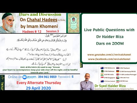Hadees XII   Lecture and Discussion on Chahal Hadees of Imam Khomeini   Dr Haider Riza   Urdu