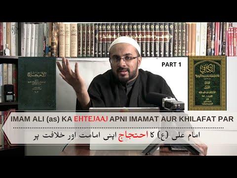 [1] Imam Ali (as) Ka EHTEJAAJ Apni Imamat aur Khilafat Par - SHIA SOURCES - Urdu