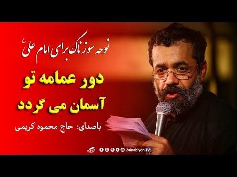 دور عمامه تو آسمان میگردد - حاج محمود کریمی | نوحه امام علی | Farsi