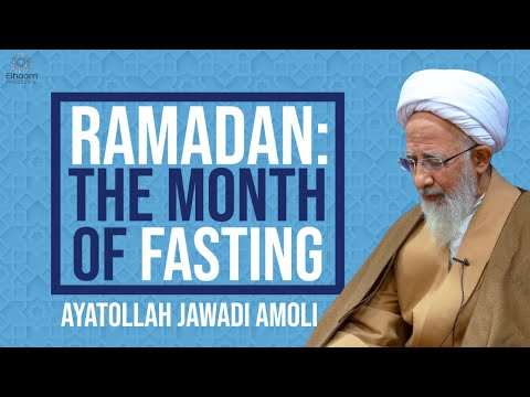 Ramadan I The Month of Fasting | Ayatollah Jawadi Amoli | English