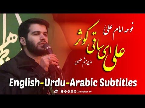 علی ای ساقی کوثر )نوحه امام علی( میثم مطیعی | Farsi sub English Urdu Arabic