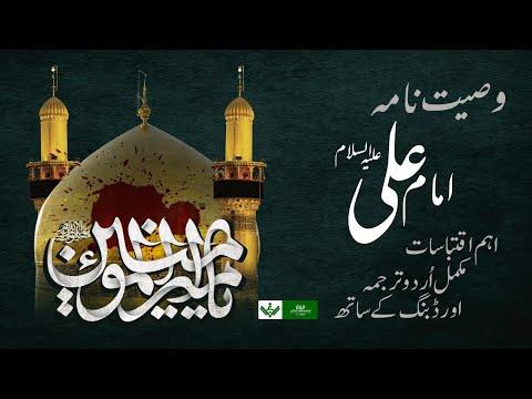 Wasiyat Nama   Imam Ali a.s   وصیت نامہ امام علی علیہ السلام   Ramazan 2021   Urdu