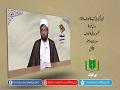 شیعہ تفسیری کتب کا تعارف (9) | تفسیرِ صافی کا تعارف | Urdu