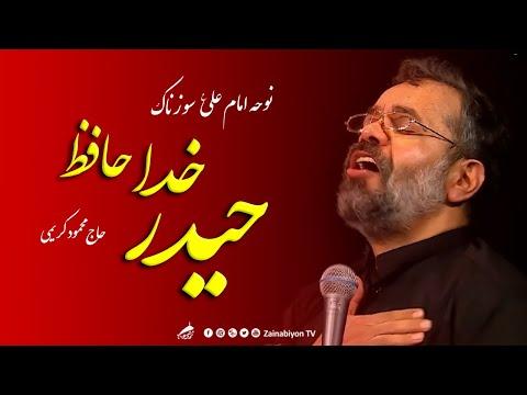 حیدر خداحافظ - حاج محمود کریمی | نوحه امام علی سوزناک | Farsi