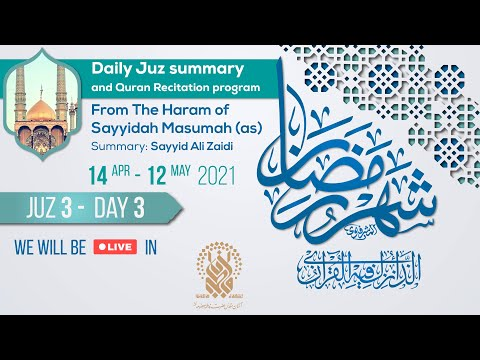 Juz 03 - Day 3 | 16 April 2021 | The Haram of Sayyidah Masumah (as)  |  Sayyid Ali Zaidi - English