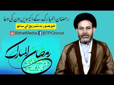 Ramzan ul Mubarak k Ekeswen Din Ki Dua || Hujjat ul Islam Syed Hassan Mehdi Kazmi || In Urdu