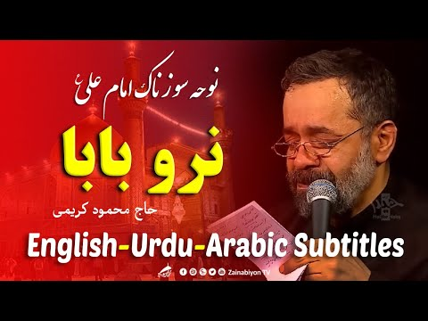 مسجد نرو بابا )نوحه امام علی( محمود کریمی | Farsi sub English Urdu Arabic