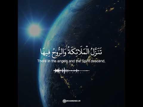 [Chapter 97] Surah Al Qadr | Recitaion by Imam Syed Ali Khamenei - Arabic sub Eng