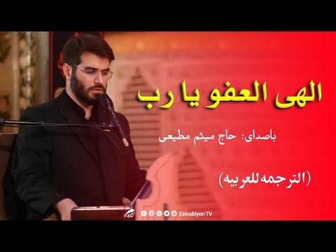الهی العفو یارب )مناجات با خدا( میثم مطیعی | Farsi sub Arabic