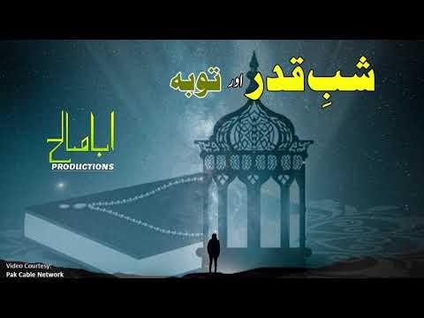 CLIP | شبِ قدر اور توبہ | Agha Syed Mubashir Zaidi | Urdu