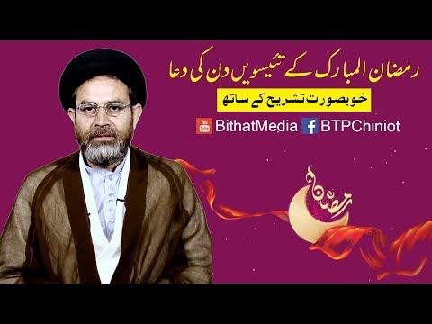 Ramzan ul Mubarak k Taeswen Din Ki Dua || Hujjat ul Islam Syed Hassan Mehdi Kazmi || In Urdu