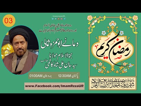 Dua-e-Abbu Hamza Sumali 03 | Jan Ali Shah Kazmi | Ramzan 2021 | Arabic / Urdu Sub English