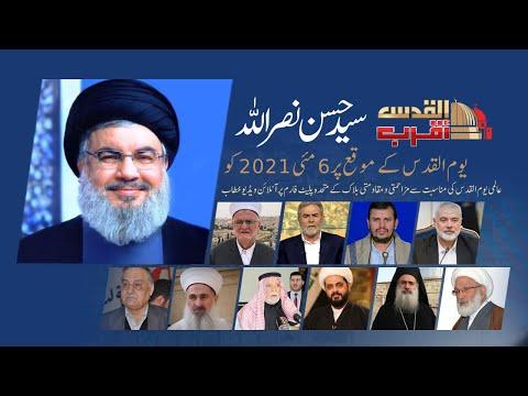 Speech Hassan Nasrullah on AL Quds 2021 حسن نصر اللہ خطاب Arabic and Urdu