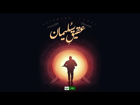 عقیق سلیمان | Aqeeq e Sulemani | Urdu