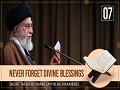 [7] Short Tafsir by Ayatollah Sayyid Ali Khamenei | Never Forget Divine Blessings | Farsi Sub English