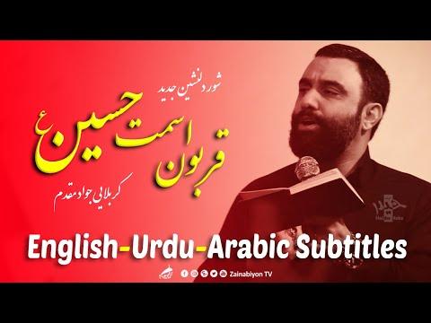 قربون اسمت حسین - جواد مقدم | Farsi sub English Urdu Arabic