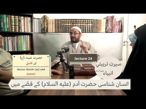 [24] Youth Sessions    Insan Shanasi in the Story of Hazrat Adam (as) I Hazrat Sheesh (as) - Part 2   Urdu