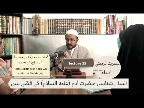 [23] Youth Sessions    Insan Shanasi in the Story of Hazrat Adam (as) I Hazrat Sheesh (as) - Part 1 - Urdu