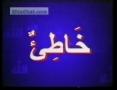 inni muthnibun Arabic