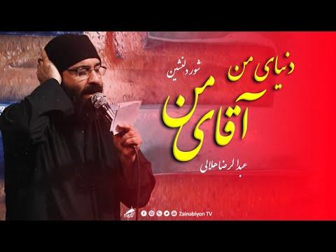 دنیای من آقای من - حاج عبدالرضا هلالی  | شور دلنشین | Farsi