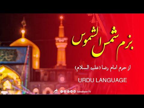 بزم شمس الشموس | حرم امام رضا | عید الفطر 2021 | Urdu Hindi