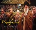 خدا سے نزدیک ہونا | ولی امرِ مسلمین سید علی خامنہ ای حفظہ اللہ | Farsi Sub Urdu
