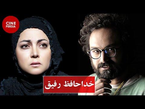 Iranian Film | Khodahafez Rafigh | فیلم ایرانی | خداحافظ رفیق | Farsi sub English