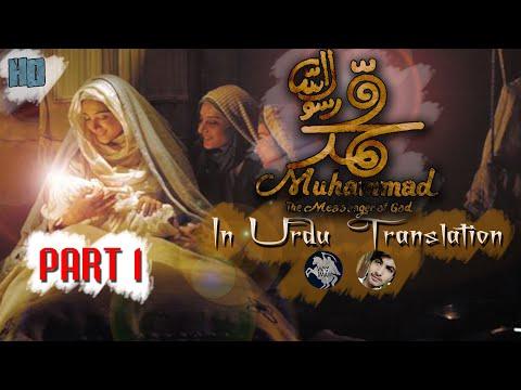 Part 1 | Muhammad The Messenger of God | محمد رسول اللہ اردو - حصہ ۱ | Farsi sub Urdu