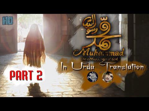 Part 2 | Muhammad The Messenger of God | محمد رسول اللہ اردو - حصہ ۲ | Farsi sub Urdu
