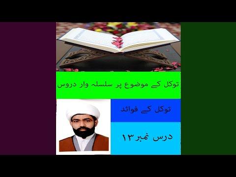 Dars no. 13   Tawakkal ki ahmeyat, fazilat riwayat ki roshni main   Urdu