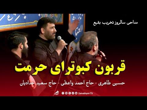 قربون کبوترای حرمت | حسین طاهری و احمد واعظی و حدادیان | مداحی تخریب بقیع | Farsi