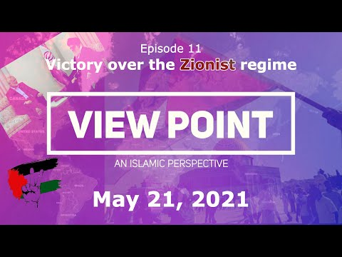 """EP-11 """"Victory over the Zionist regime""""   View Point - An Islamic Perspective    Sh.Hamzeh Sodagar   May 21, 2021  English"""