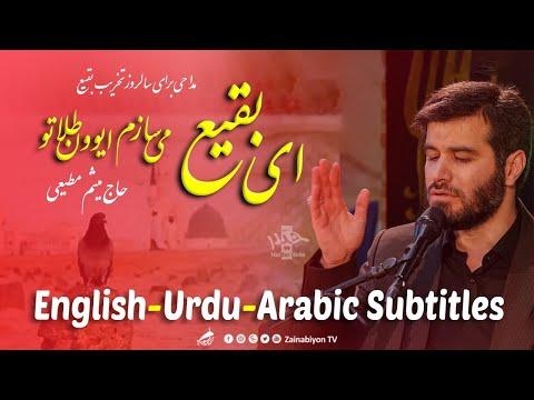 ای بقیع میسازم ایوون طلا - میثم مطیعی | Farsi sub English Urdu Arabic